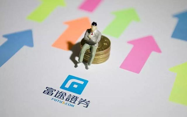 富途证券:跨境券商?割的还是中国韭菜
