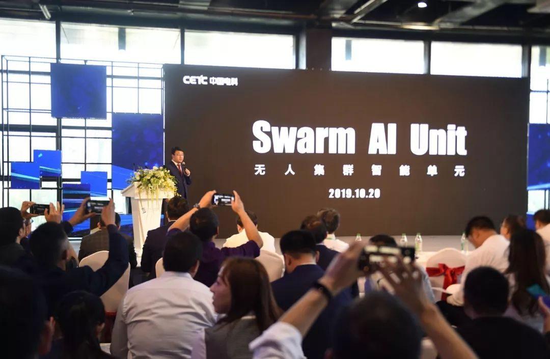 中国电科发布全球首个用于智能无人集群系统的多功能处理单元   乌镇直击