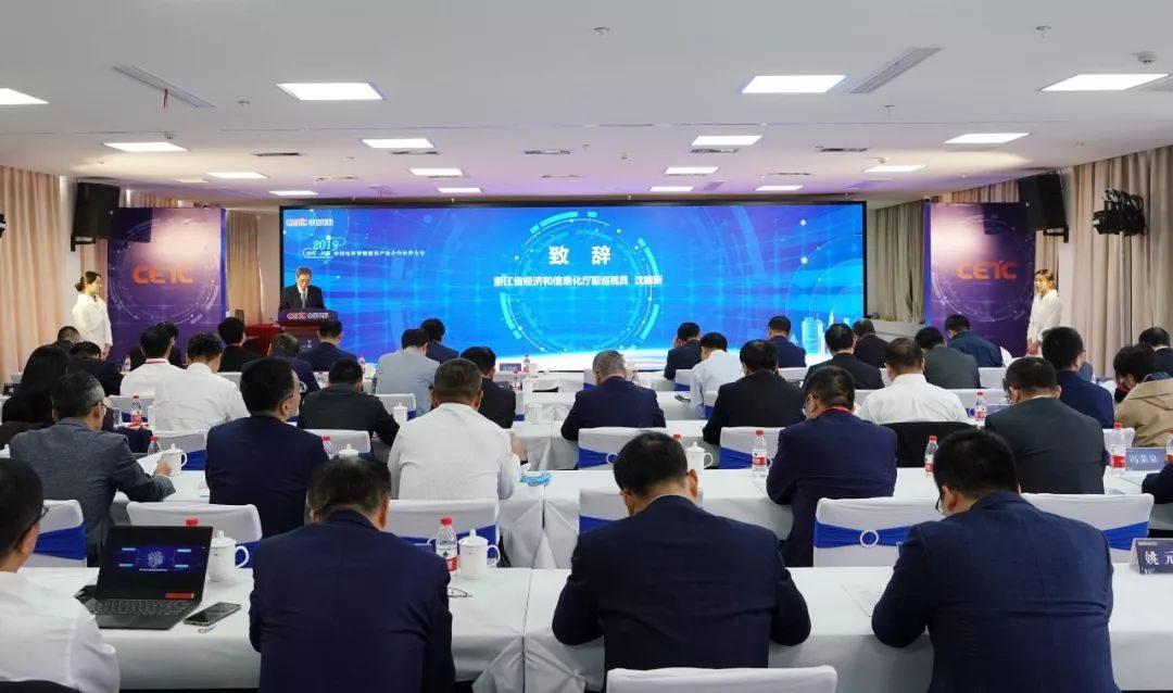 合作共赢!中国电科召开智能服务产业合作伙伴大会 | 乌镇直击