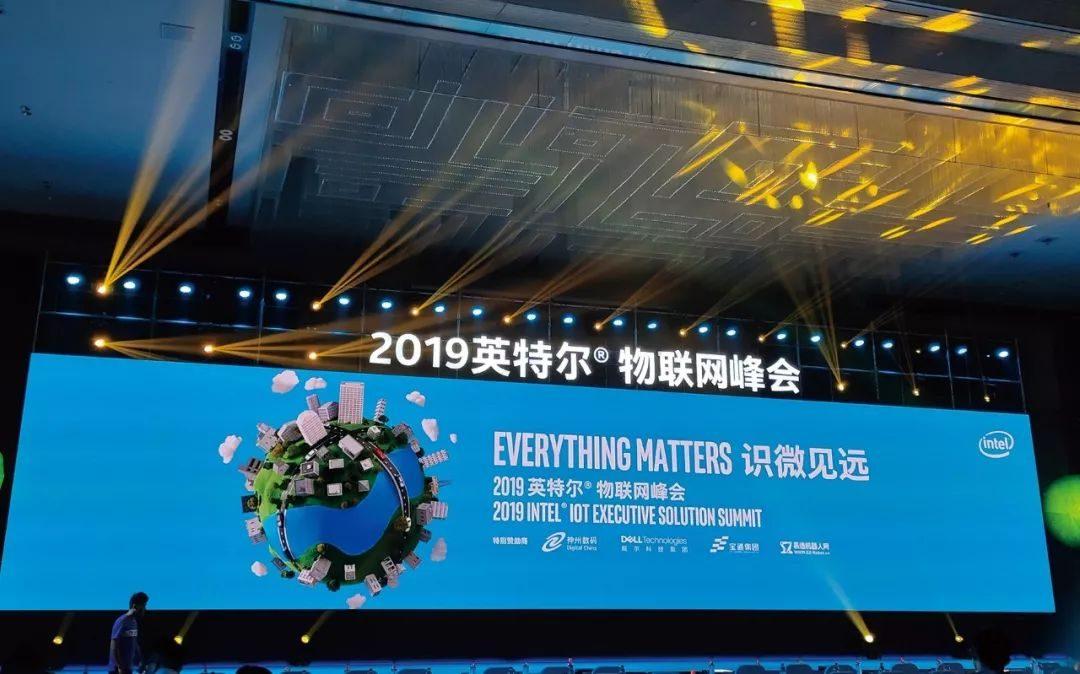 边缘人工智能进化,万物互联智能变革!从英特尔2019 AIOT峰会看物联网的未来