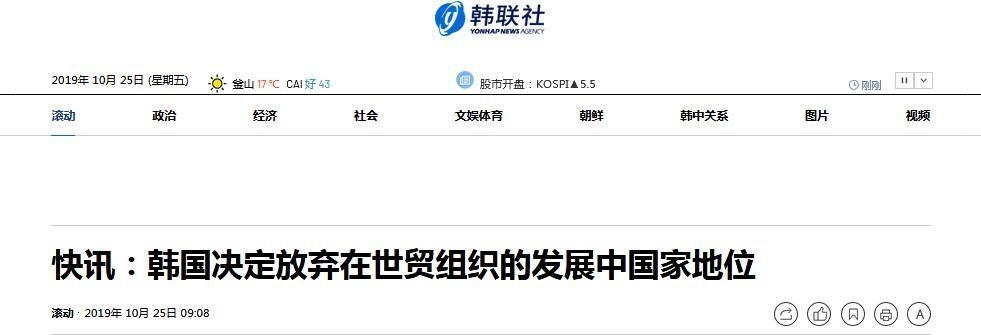 韩媒:韩国决定放弃WTO发展中国家地位 农业界要求补偿10万亿