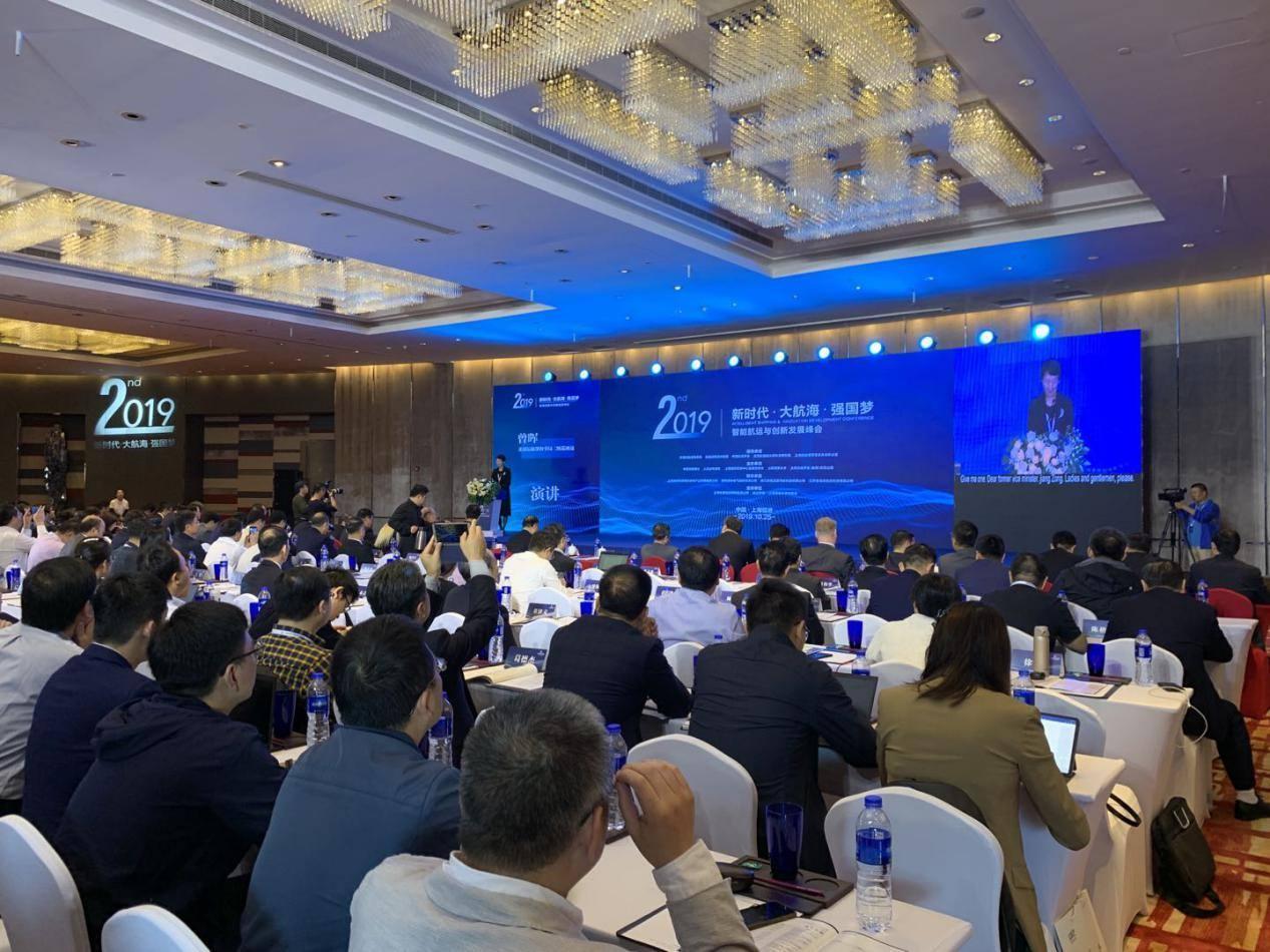 """第二届""""新时代•大航海•强国梦—智能航运与创新发展""""上海举行"""
