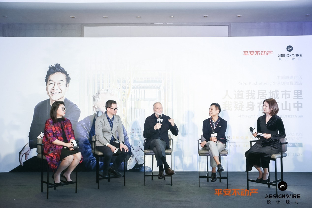 """Yabu Pushelberg × 深圳柏悦酒店""中国巅峰对话论坛成功举办"