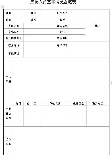 2019年黃河新聞網呂梁頻道招聘工作人員公告