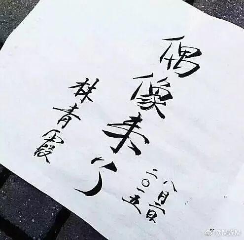 張若昀曬書法說不用字替卻被嫌字丑,真是沙雕出圈了!