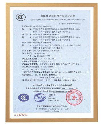 华强技术消防产品通过CCCF认证