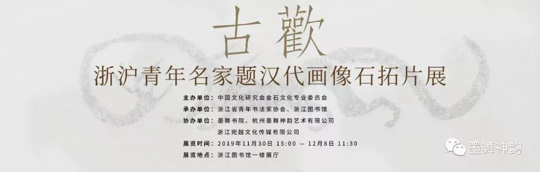 <b>瞧,漢代畫像來杭州了——漢代畫像石拓片展在浙江圖書館開幕</b>