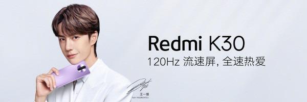 Redmi K30系列正式亮相 官方解釋為什么請王一博代言