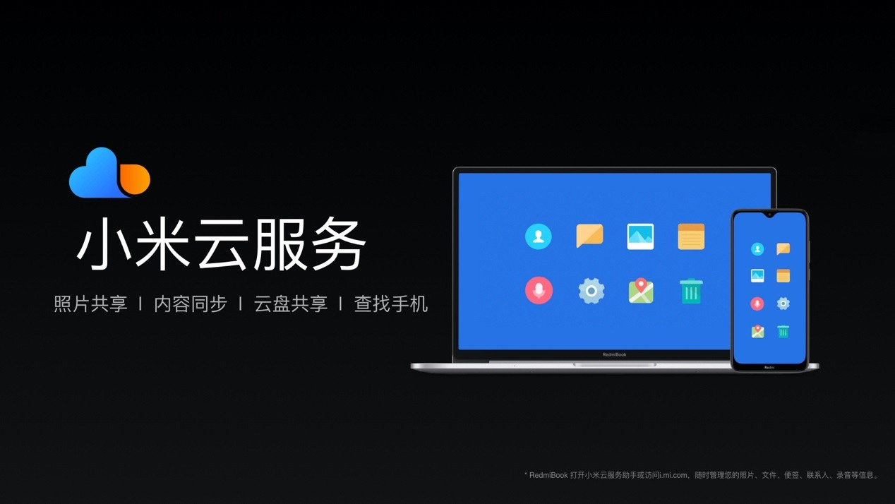 紅米發布首款全面屏超輕本︰十代酷睿處理器 首發4499元起