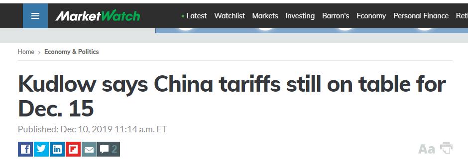 白宮首席經濟顧問庫德洛︰無法確認12月15號對華關稅延期