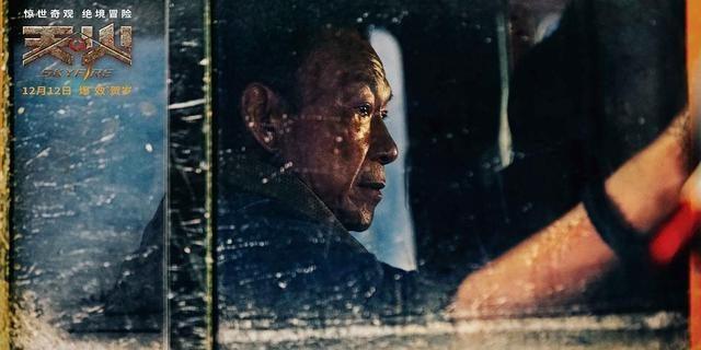 《天火》:视效爆燃,亲情暖暖!看得很嗨,哭得很爽