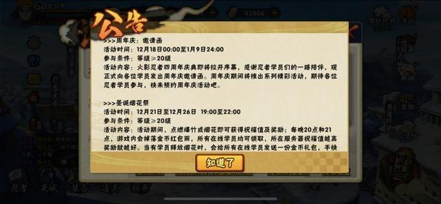 火影手游12月19日更新:曉大蛇丸上特權,三個圣誕忍者返場!