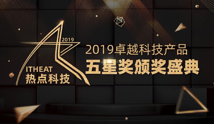 祝賀北通宙斯游戲手柄-精英版在熱點科技2019五星獎中獲:年度創新設計獎