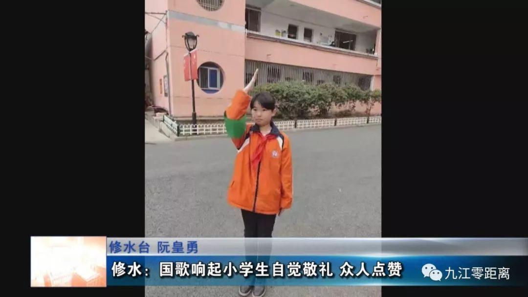 【九江零距離】修水:國歌響起小學生自覺敬禮 眾人點贊