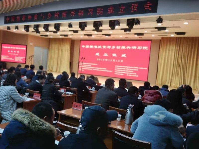 中國精準扶貧與鄉村振興研習院成立