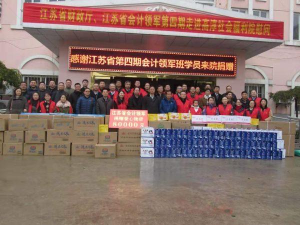 江蘇省第四期會計領軍人才班慈善義工團隊慰問孤兒
