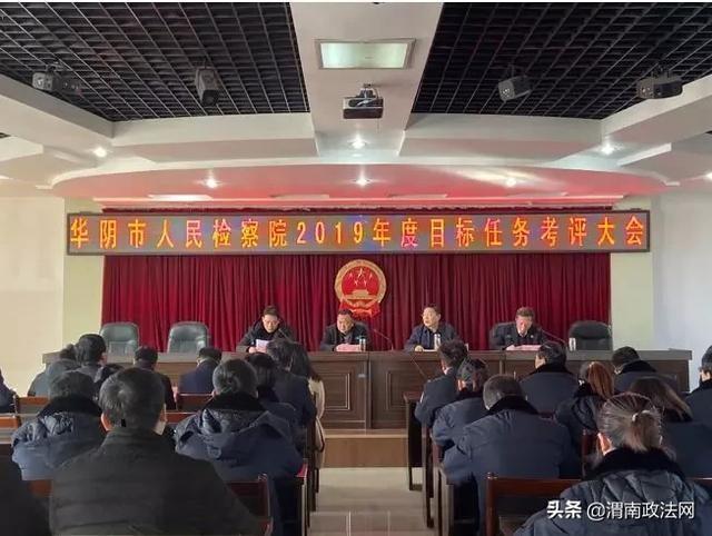 華陰檢察:自覺接受市委目標責任考核 扎實做好各項檢察工作