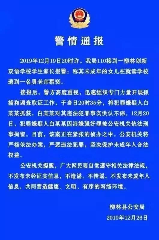 <b>山西柳林一民辦校初中班女生遭班主任性侵,警方、縣政府同日通報!</b>
