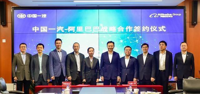 阿里巴巴與中國一汽戰略合作,攜手打造智能網聯汽車