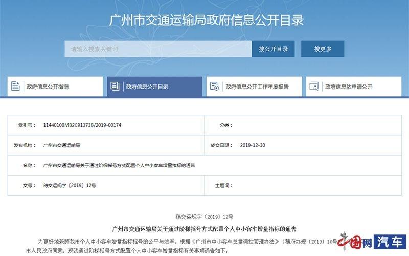 廣州將實施階梯搖號方式 中簽率將提高