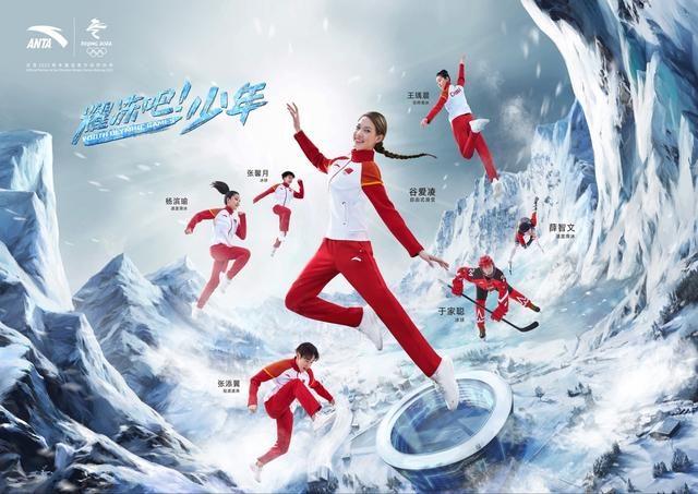 <b>冬青奧開啟奧運年體育大幕,安踏簽約谷愛凌演繹全新中國范兒</b>