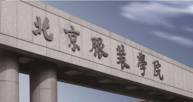 「金沙娱城手机在线」2020年南京服装网www.vhao.net教院2+2国际艺术类业余招熟简章