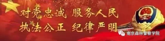 「金沙娱城官方」怒讯|北京丛林差人教院2个业余获批国度级一流原科业余建立点