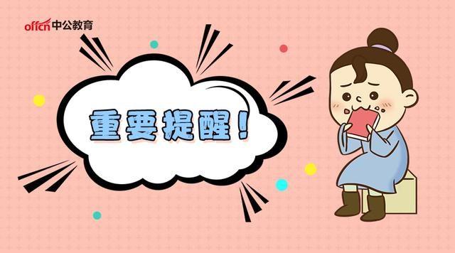 「金沙国际娱城4399」事业单元统考工夫定了!3月22日笔试