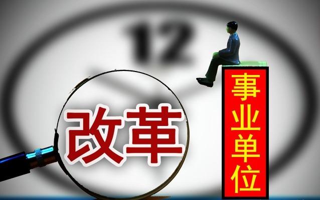 「金沙娱城4420123123」邻近年末,公事员、事业单元12项补助被与消!这年关罚呢?