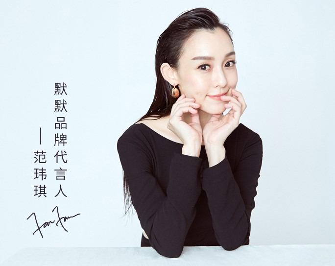 官宣|冻龄女神范玮琪担任默默品牌首位代言人