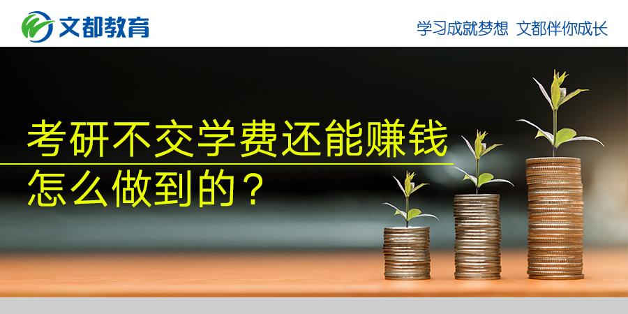 「js80金沙国际」考研没有交膏火借能赔钱,怎样作到的?