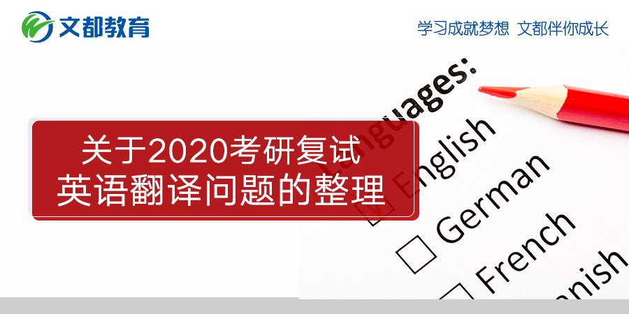 「金沙娱城8254」闭于2020考研复试英语翻译答题的收拾整顿