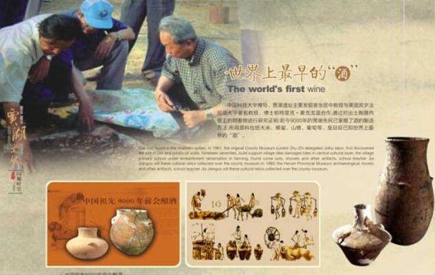 中国果酒的发展历史,你了解多少?