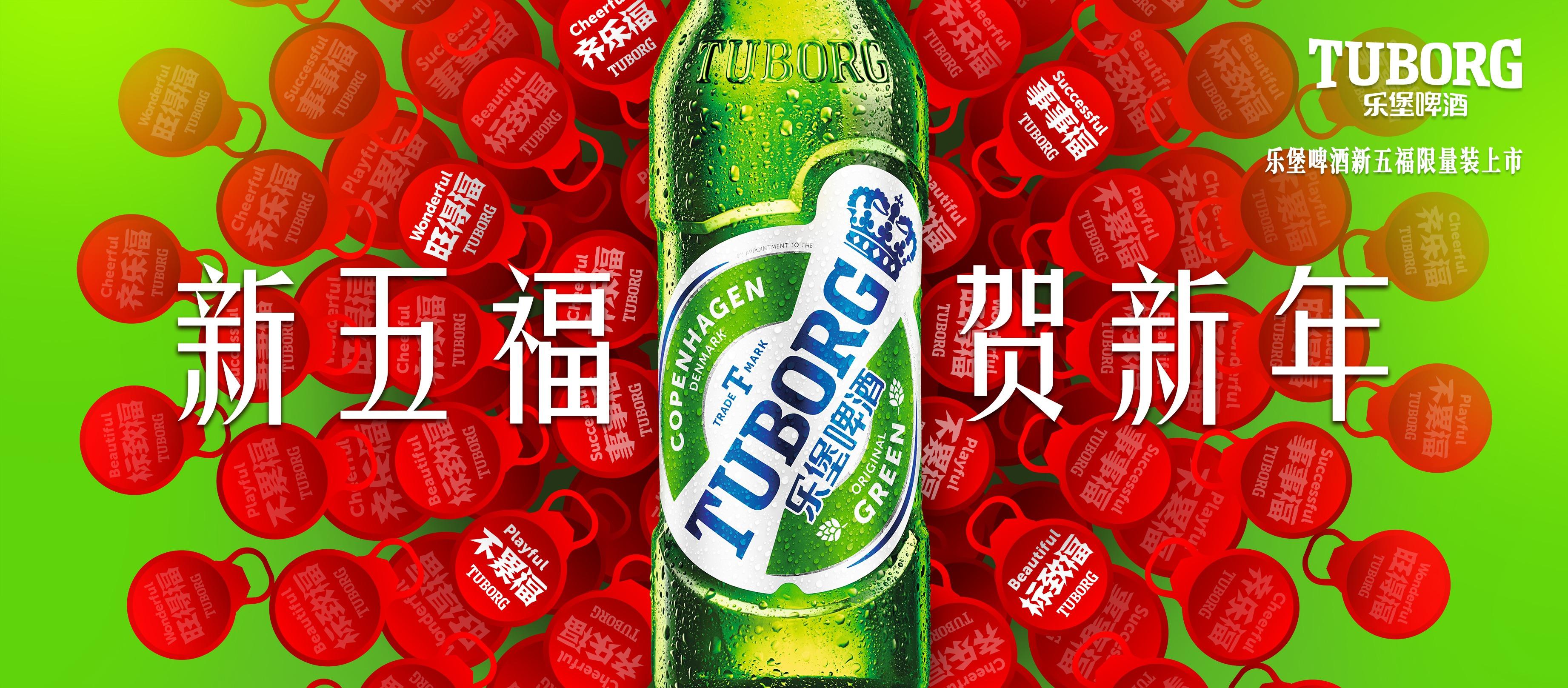 乐堡啤酒新五福 新年祝福玩出新花样