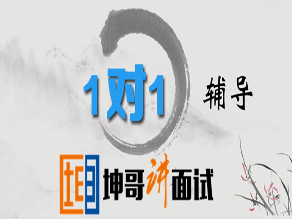 江苏省考公务员面试线上学习计划