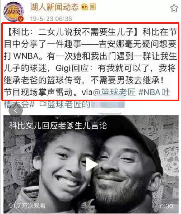 張嘉倪老公悼念科比:我們還等著你生兒子!被網友譴責不尊重Gigi