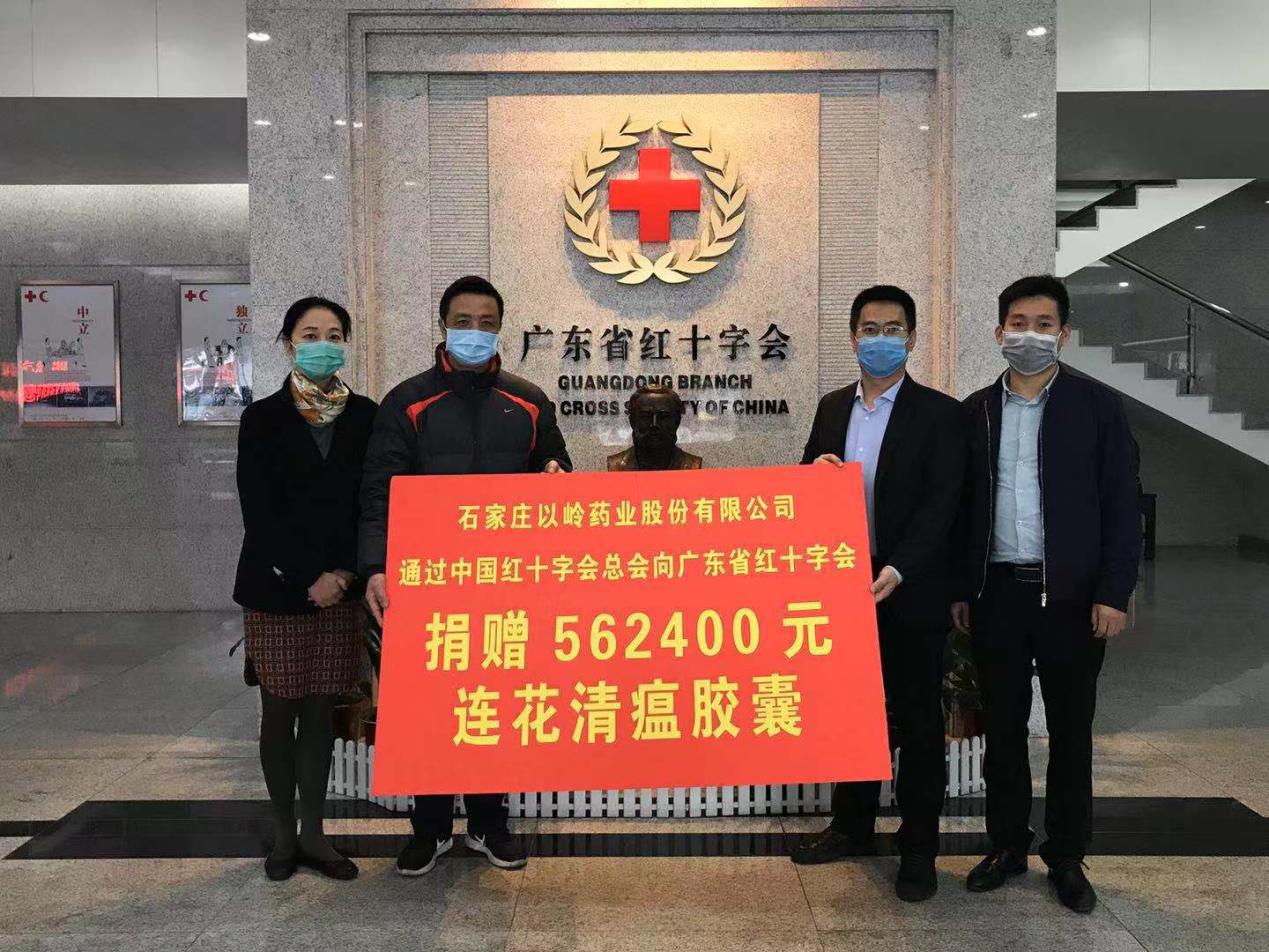 以岭药业向广东省红十字会 捐赠价值56.24万元连花清瘟胶囊