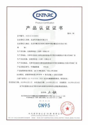 中汽研认证!北京汽车用CN95打造车内健康防护网