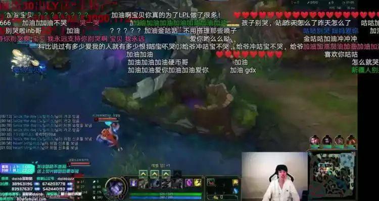 Doinb淚灑直播間︰這次不知道錯在哪,我真的很愛LPL和中國!