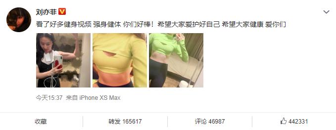 教你美  32歲劉亦菲秀腹肌,我服了!
