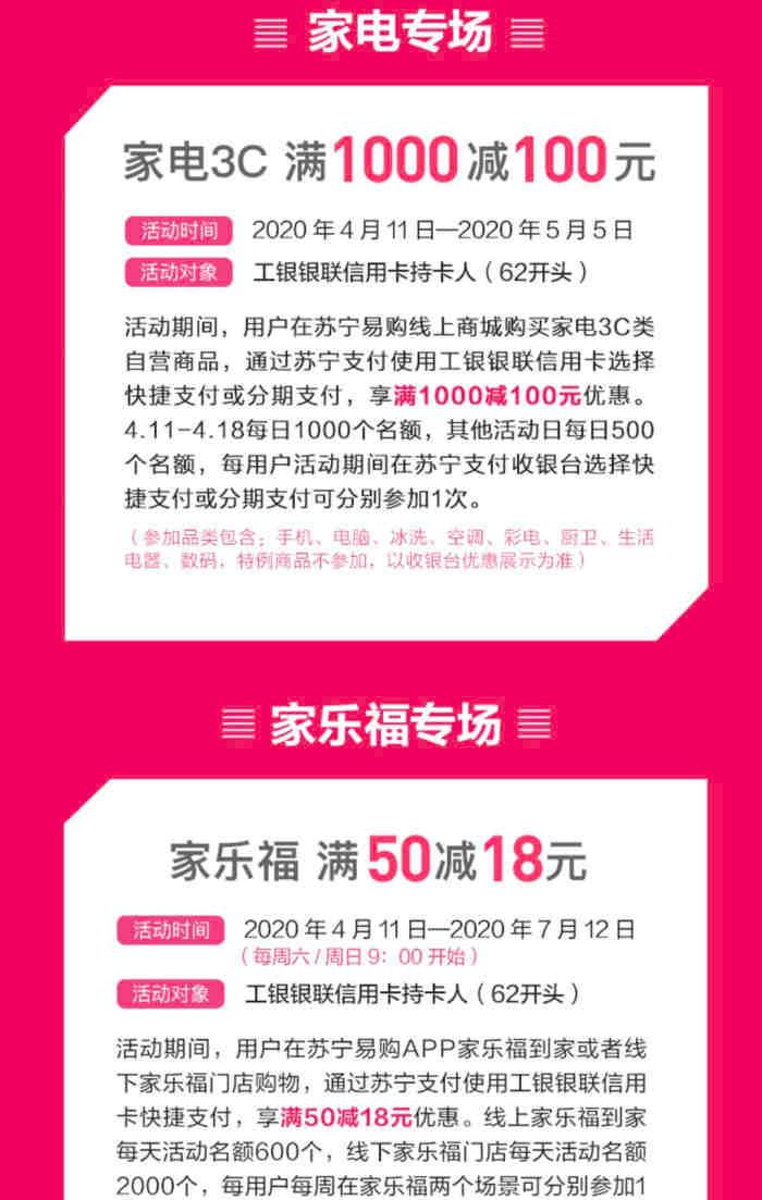 工商银行信用卡苏宁-家乐福50减20元,7月12日止!