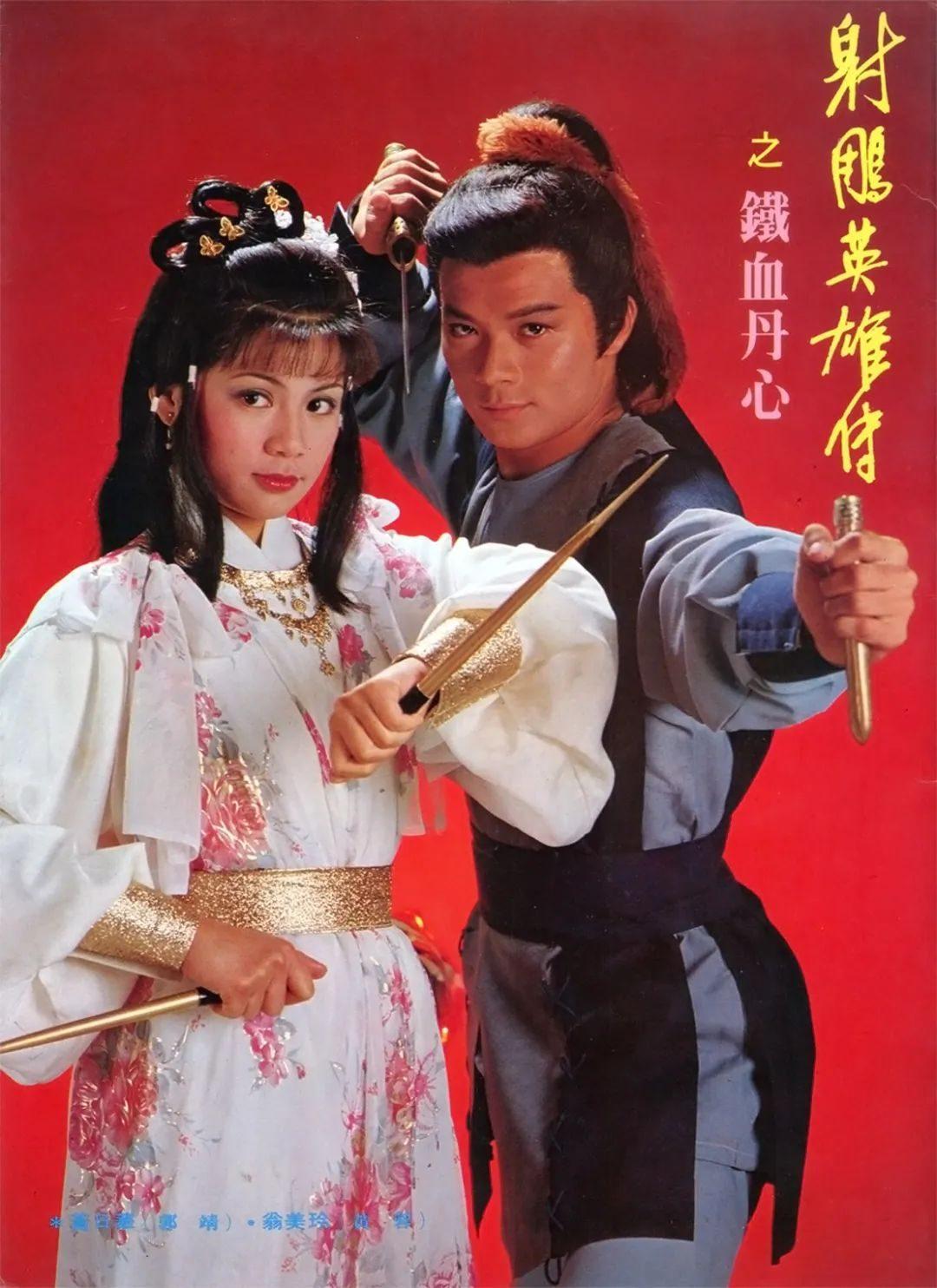 83黃日華版的《射雕英雄傳》除了系列和主題曲之外是無法超越的。