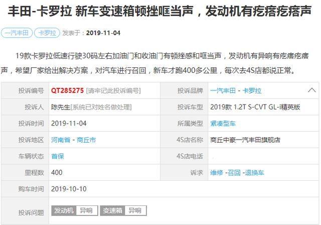 買卡羅拉的注意了,特供中國的1.2T發動機或存缺陷,全國已有多宗