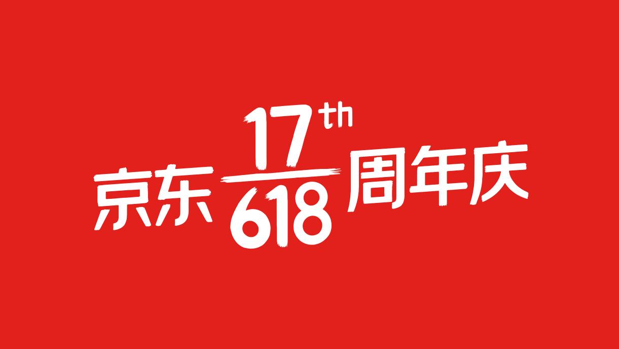 今年的京东618,你发现了哪些不同吗?