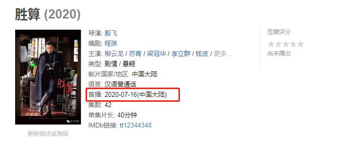 在刪除了9集之后 柳云龍新劇《勝算》又一次基于多年來