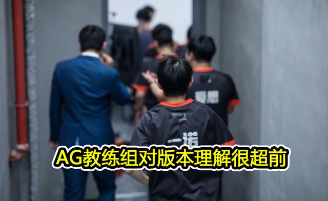 AG解讀版本有多強?決賽備受爭議的大招,已成eStar等隊招牌體系