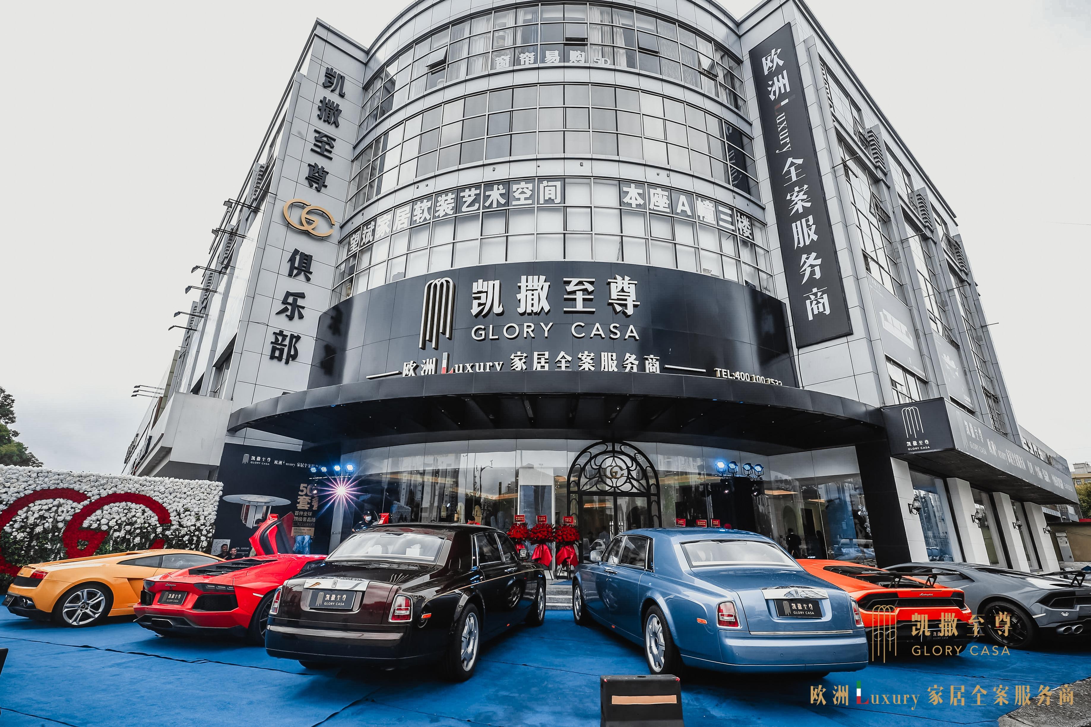 紅星美凱龍凱撒至尊上海GC俱樂部華麗啟幕