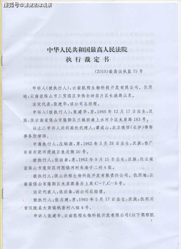 捷报 | 中新传媒报道案件,最高法院裁定支持!