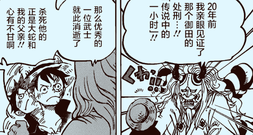 海賊王984話︰最不想看到的一幕,路飛和凱多一起舉杯共飲