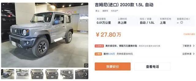 """如何花最少錢買海外專供車?學會這招老婆贊你""""勤儉持家""""!"""